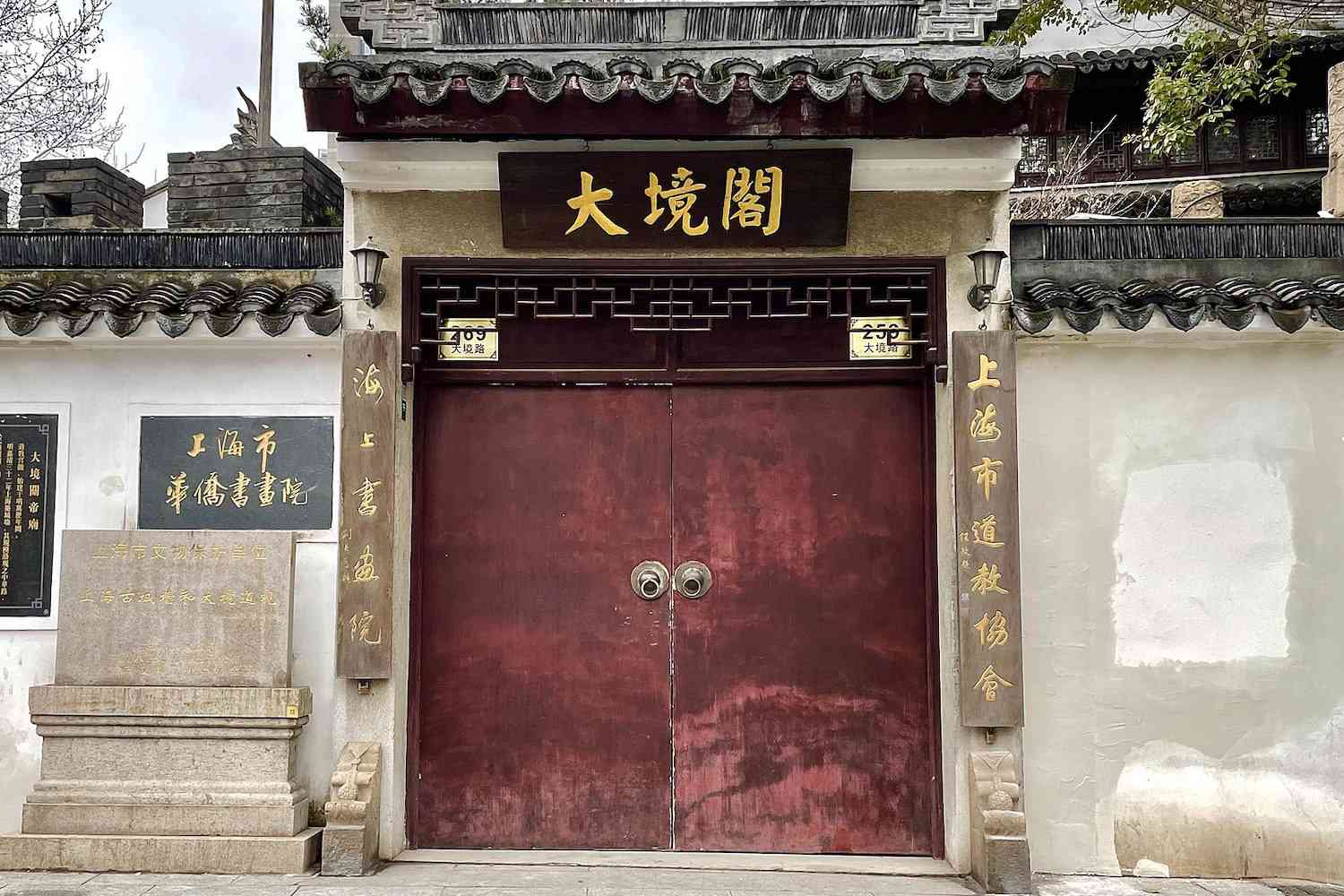 The main entrance to the Dajing Ge Pavilion in Shanghai, China